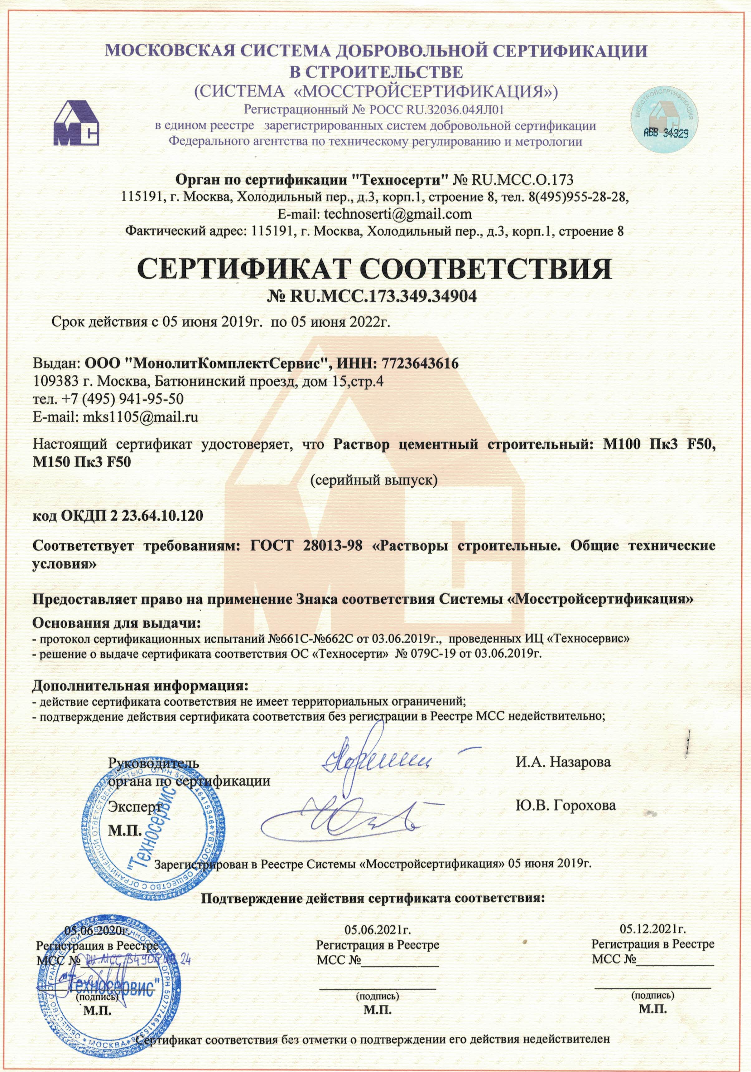 Стоимость куба бетона для фундамента в москве коммунарка бетон