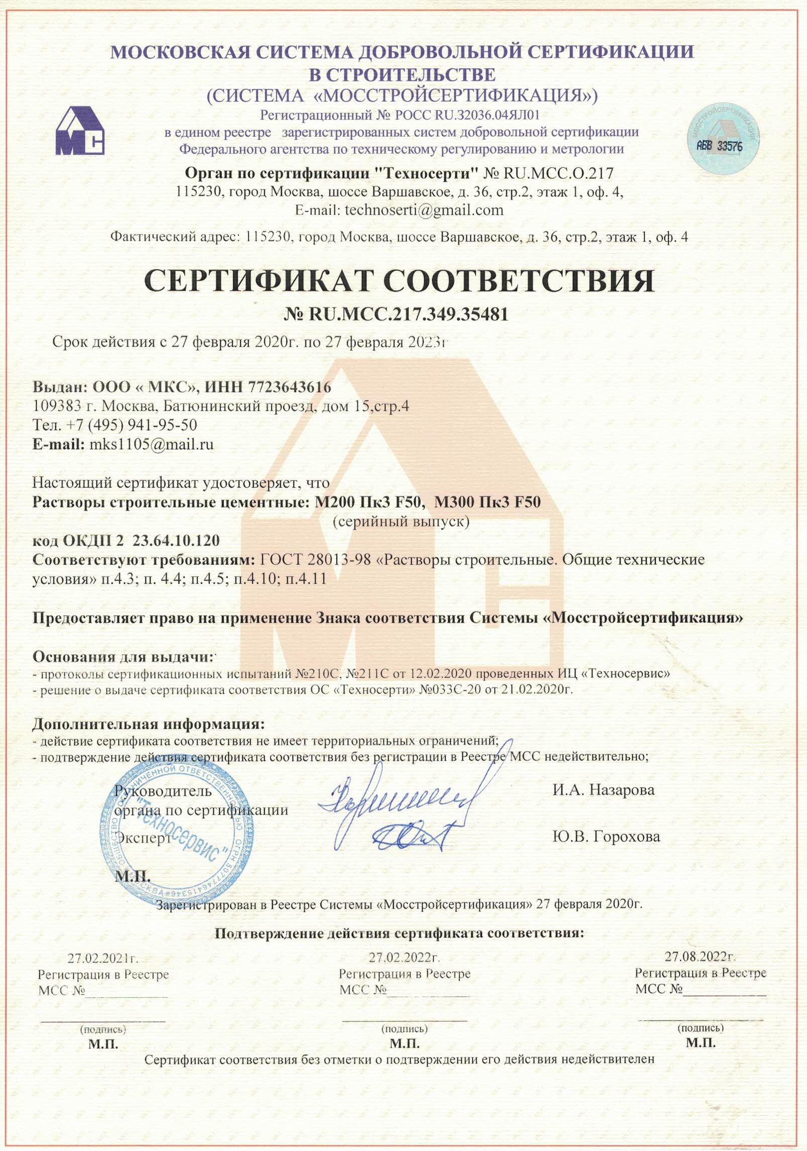 Стоимость куба бетона для фундамента в москве бетон с щебенкой