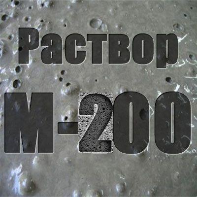 Раствор строительный м200 цена новочебоксарский бетон