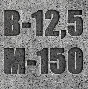 Бетон м150 цена москва элементы из фибробетона